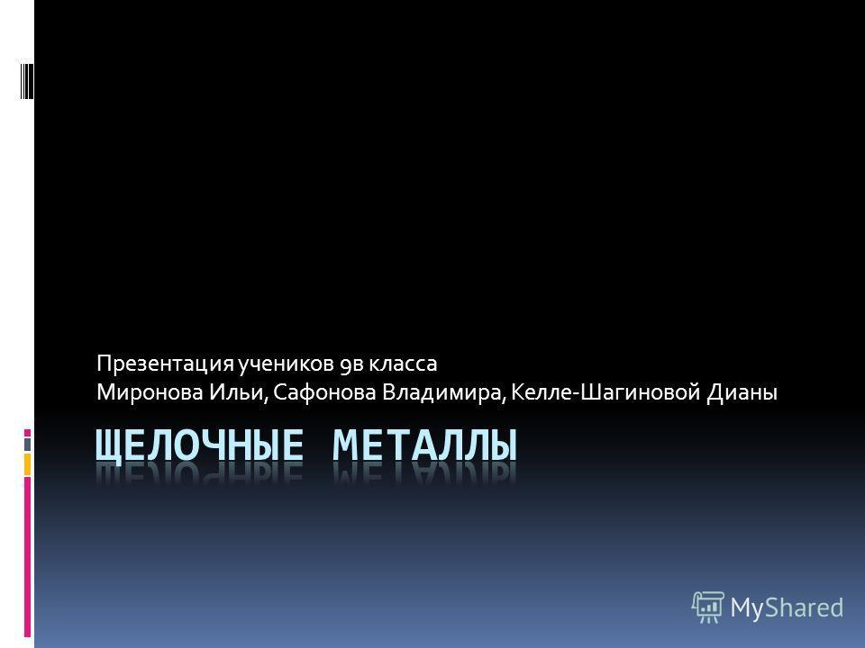 Презентация учеников 9в класса Миронова Ильи, Сафонова Владимира, Келле-Шагиновой Дианы