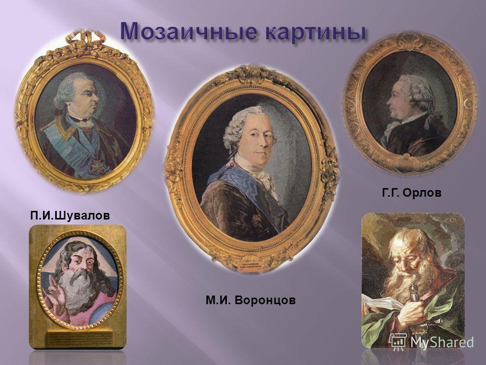 Мозаичные картины М.И. Воронцов Г.Г. Орлов П.И.Шувалов