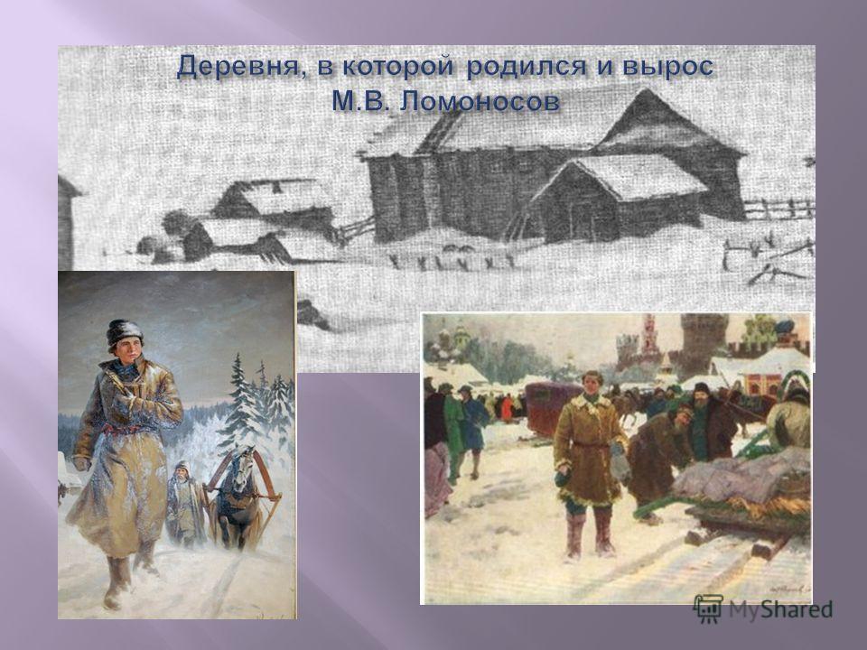 Деревня, в которой родился и вырос М. В. Ломоносов