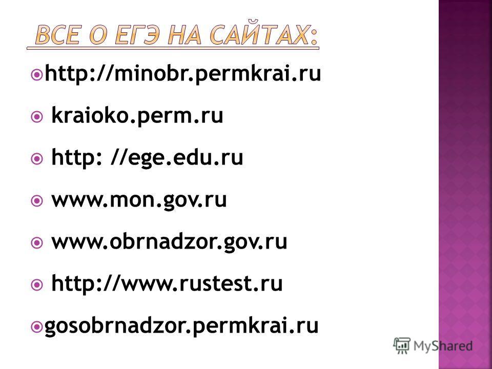 http://minobr.permkrai.ru kraioko.perm.ru http: //ege.edu.ru www.mon.gov.ru www.obrnadzor.gov.ru http://www.rustest.ru gosobrnadzor.permkrai.ru