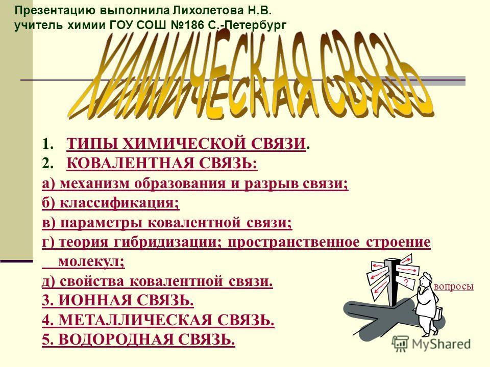 ТИПЫ ХИМИЧЕСКОЙ СВЯЗИ 2.