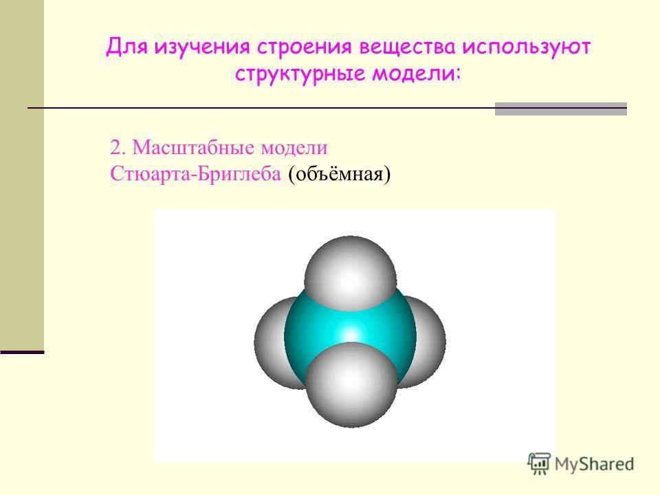 Для изучения строения вещества используют структурные модели: 1.Шаростержневые модели (отражают ориентацию валентных связей в пространстве)