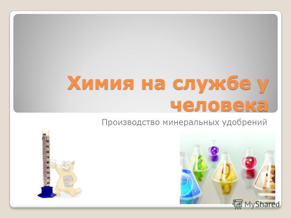 Химия на службе у человека Производство минеральных удобрений