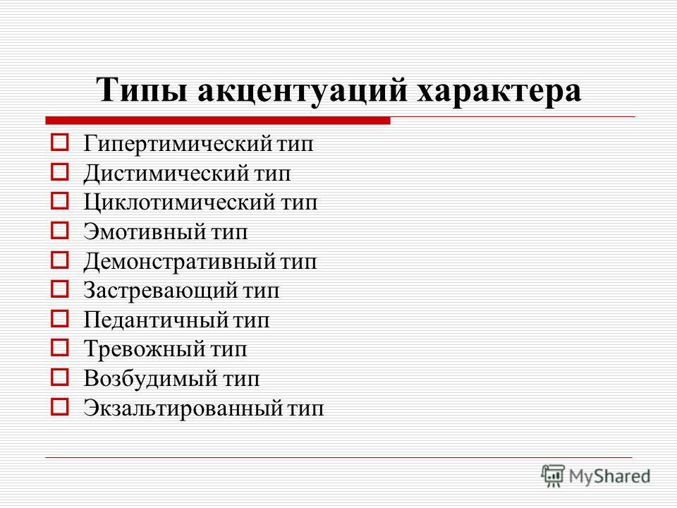 Типы акцентуаций характера Гипертимический тип Дистимический тип Циклотимический тип Эмотивный тип Демонстративный тип Застревающий тип Педантичный тип Тревожный тип Возбудимый тип Экзальтированный тип