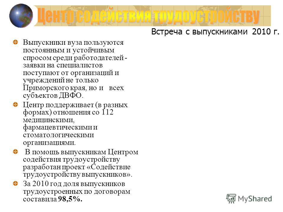 Выпускники вуза пользуются постоянным и устойчивым спросом среди работодателей - заявки на специалистов поступают от организаций и учреждений не только Приморского края, но и всех субъектов ДВФО. Центр поддерживает (в разных формах) отношения со 112