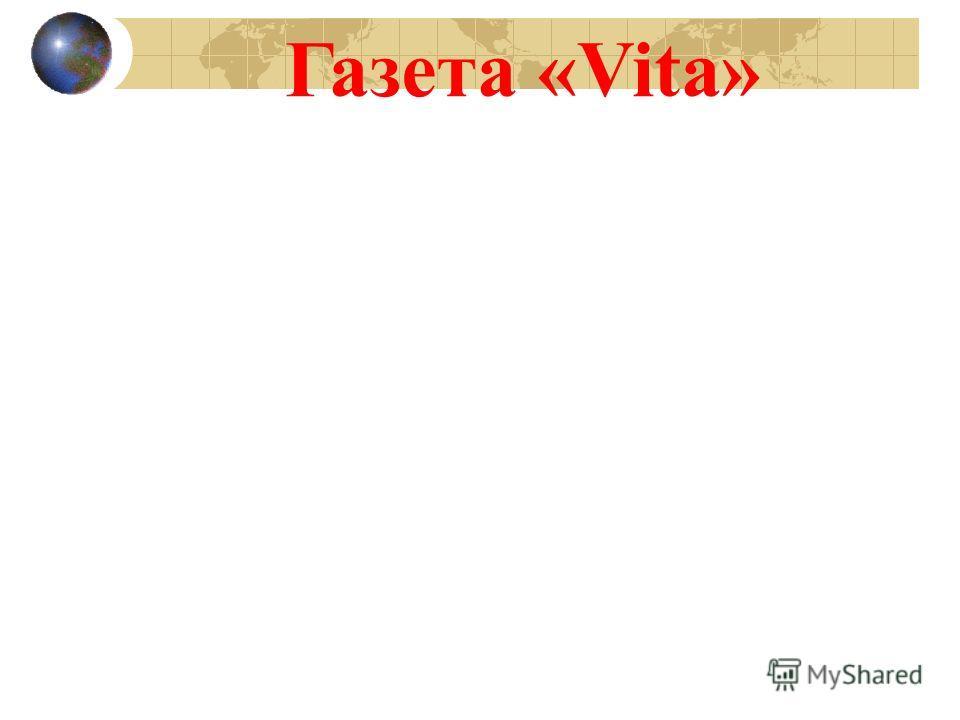 Газета «Vita»
