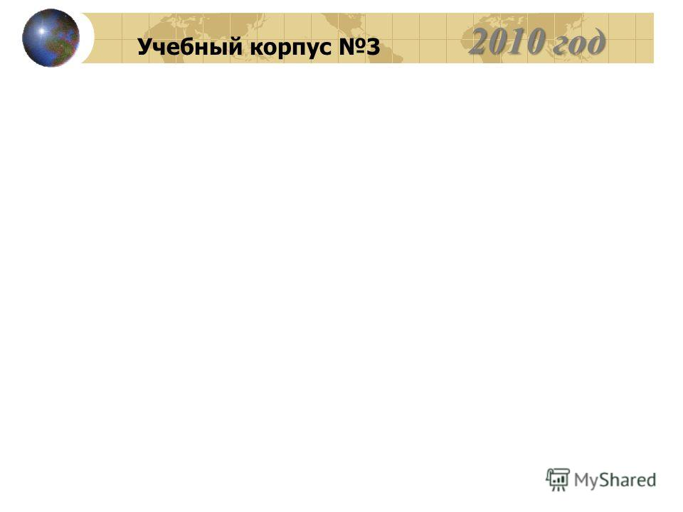 2010 год Учебный корпус 3