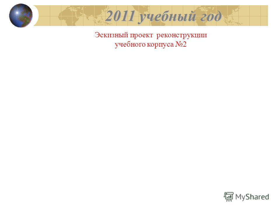 2011 учебный год Эскизный проект реконструкции учебного корпуса 2