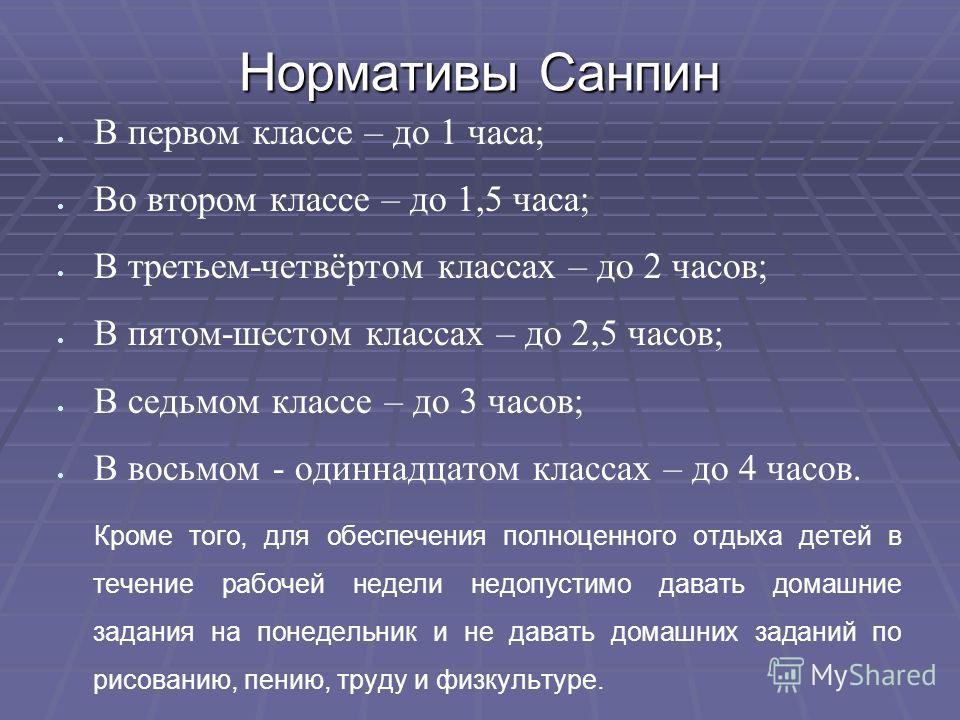 Нормативы Санпин В первом классе – до 1 часа; Во втором классе – до 1,5 часа; В третьем-четвёртом классах – до 2 часов; В пятом-шестом классах – до 2,5 часов; В седьмом классе – до 3 часов; В восьмом - одиннадцатом классах – до 4 часов. Кроме того, д