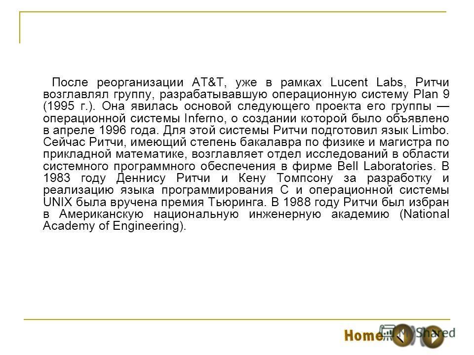После реорганизации AT&T, уже в рамках Lucent Labs, Ритчи возглавлял группу, разрабатывавшую операционную систему Plan 9 (1995 г.). Она явилась основой следующего проекта его группы операционной системы Inferno, о создании которой было объявлено в ап