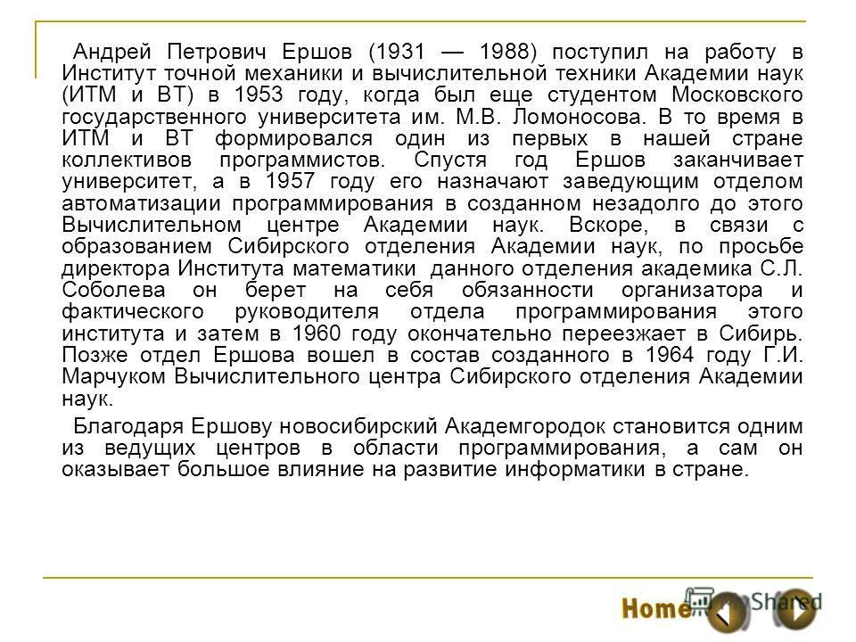 Андрей Петрович Ершов (1931 1988) поступил на работу в Институт точной механики и вычислительной техники Академии наук (ИТМ и ВТ) в 1953 году, когда был еще студентом Московского государственного университета им. М.В. Ломоносова. В то время в ИТМ и В