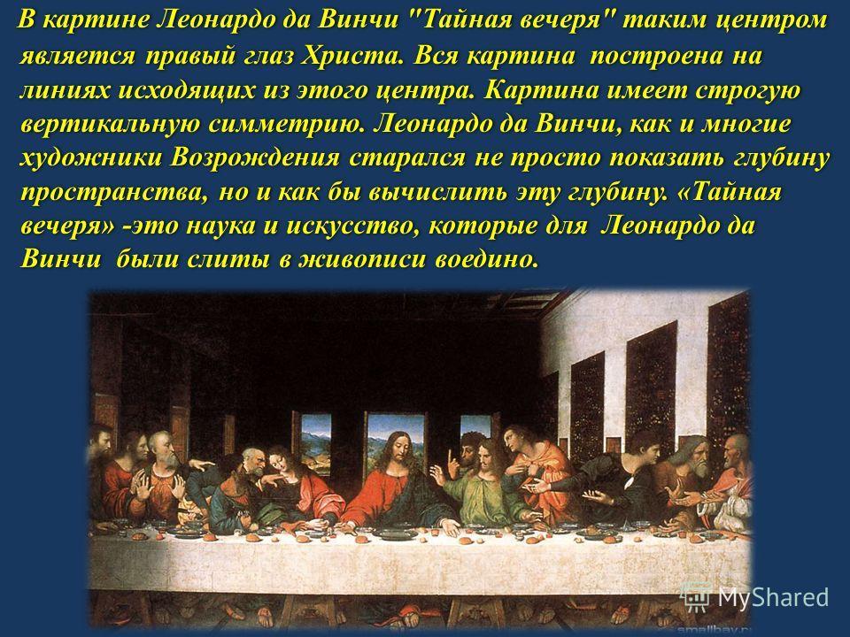 В картине Леонардо да Винчи