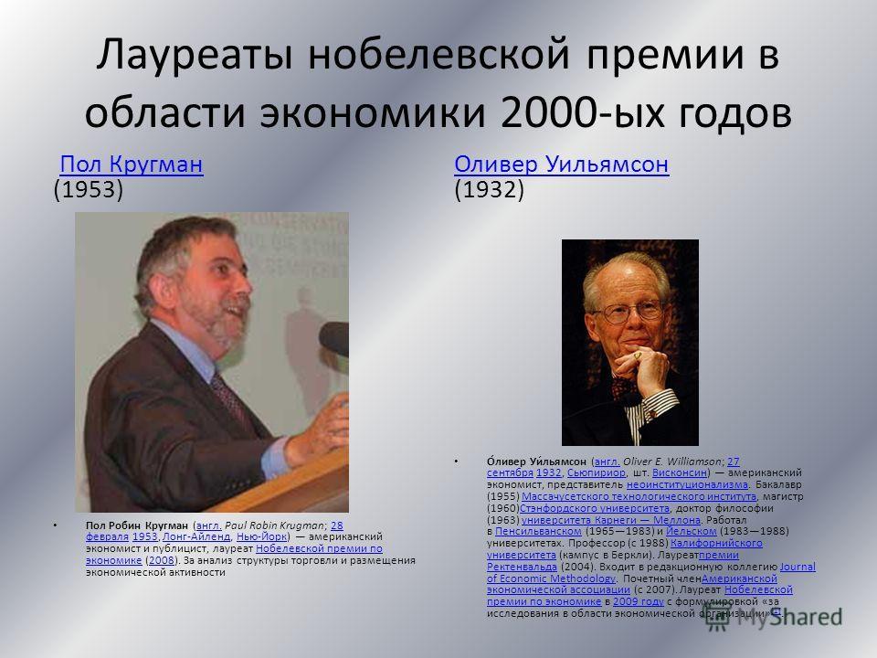 Лауреаты нобелевской премии в области экономики 2000-ых годов Пол Кругман (1953)Пол Кругман Пол Робин Кругман (англ. Paul Robin Krugman; 28 февраля 1953, Лонг-Айленд, Нью-Йорк) американский экономист и публицист, лауреат Нобелевской премии по экономи
