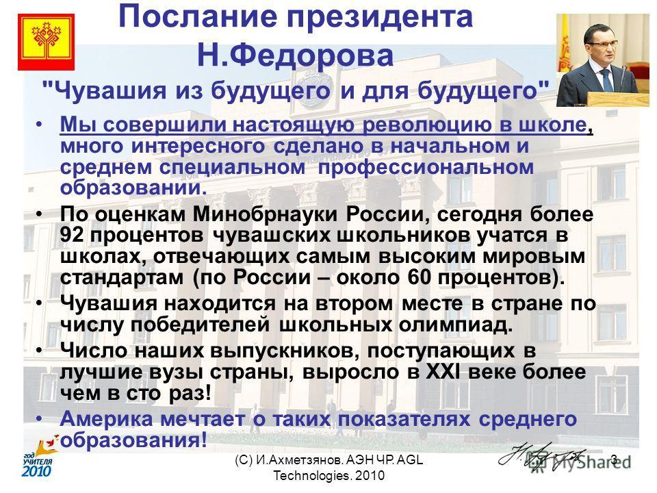 (С) И.Ахметзянов. АЭН ЧР. AGL Technologies. 2010 3 Послание президента Н.Федорова