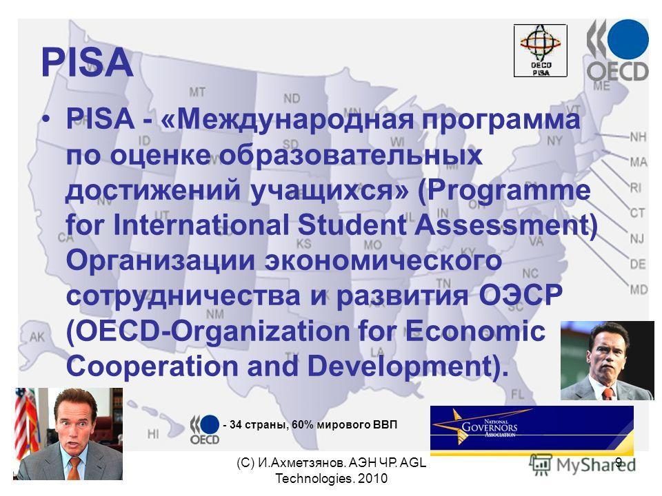 (С) И.Ахметзянов. АЭН ЧР. AGL Technologies. 2010 9 PISA PISA - «Международная программа по оценке образовательных достижений учащихся» (Programme for International Student Assessment) Организации экономического сотрудничества и развития ОЭСР (OECD-Or