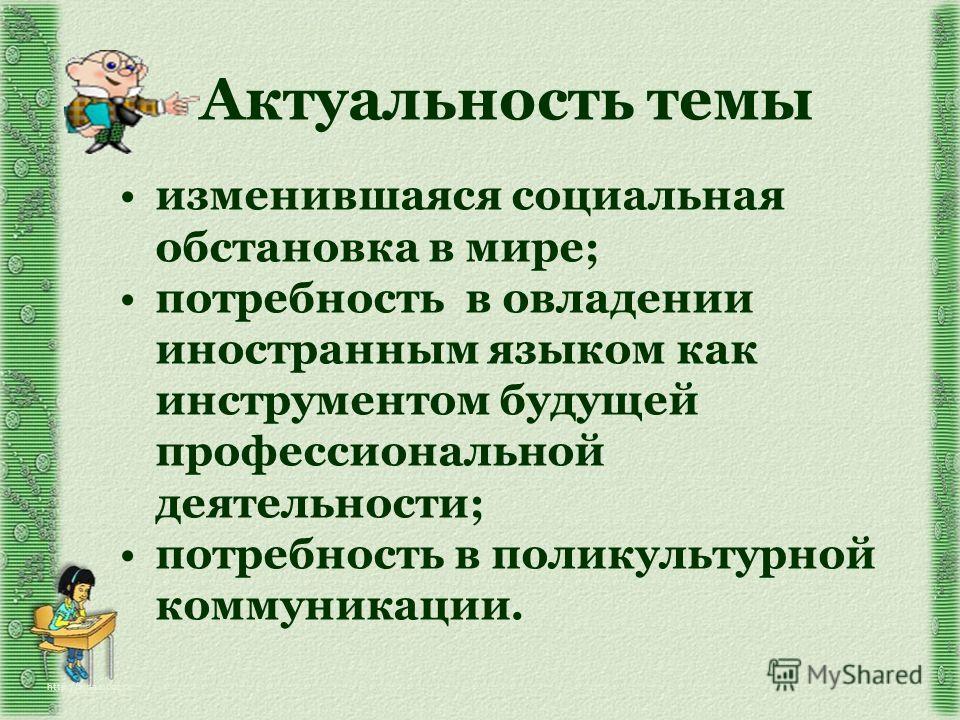 Актуальность темы http://aida.ucoz.ru изменившаяся социальная обстановка в мире; потребность в овладении иностранным языком как инструментом будущей профессиональной деятельности; потребность в поликультурной коммуникации.