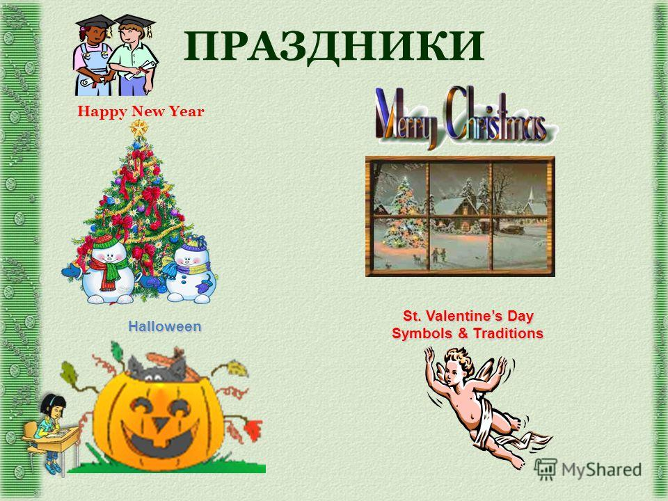 ПРАЗДНИКИ Happy New Year Halloween St. Valentines Day Symbols & Traditions
