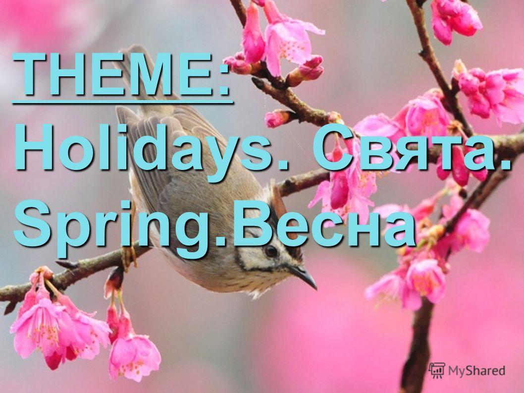 THEME: Holidays. Свята. Spring.Весна