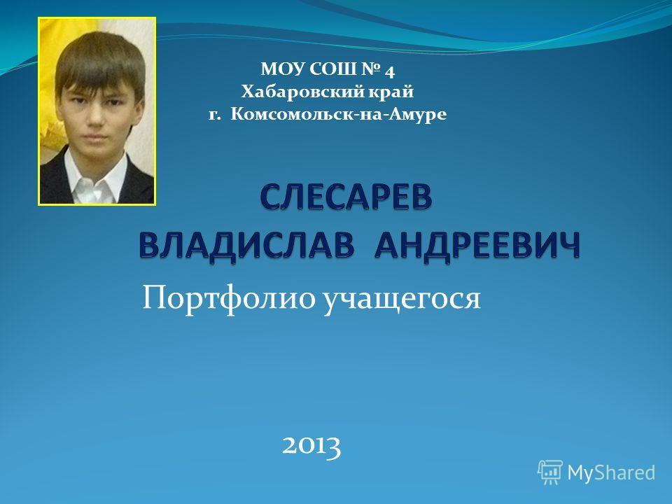 Портфолио учащегося 2013 МОУ СОШ 4 Хабаровский край г. Комсомольск-на-Амуре