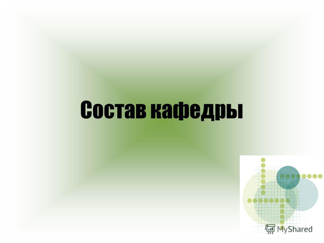 Состав кафедры