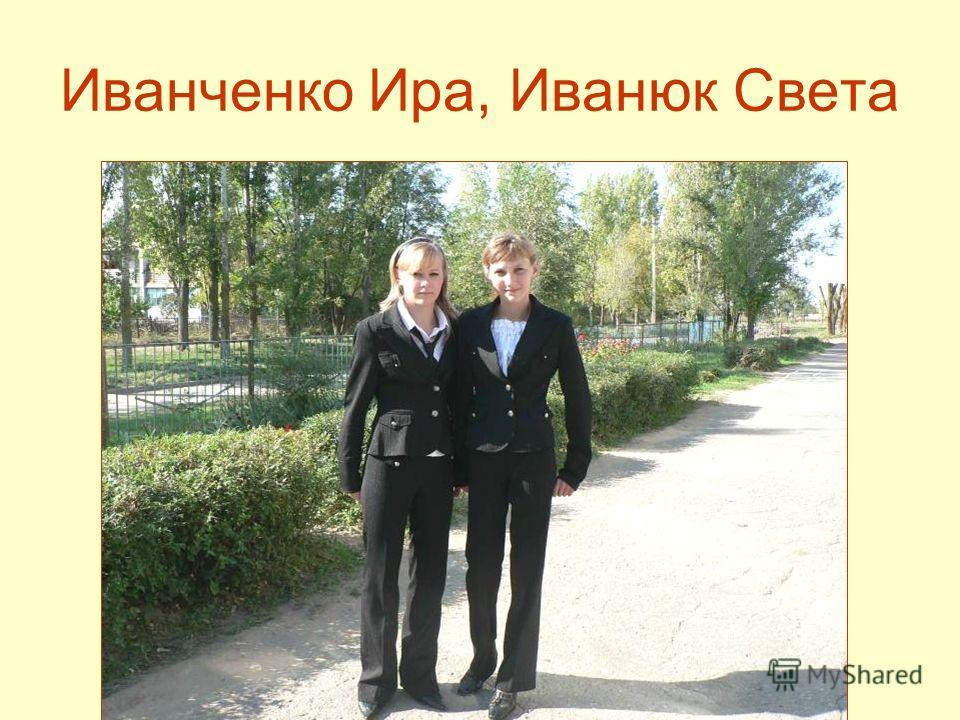 Иванченко Ира, Иванюк Света