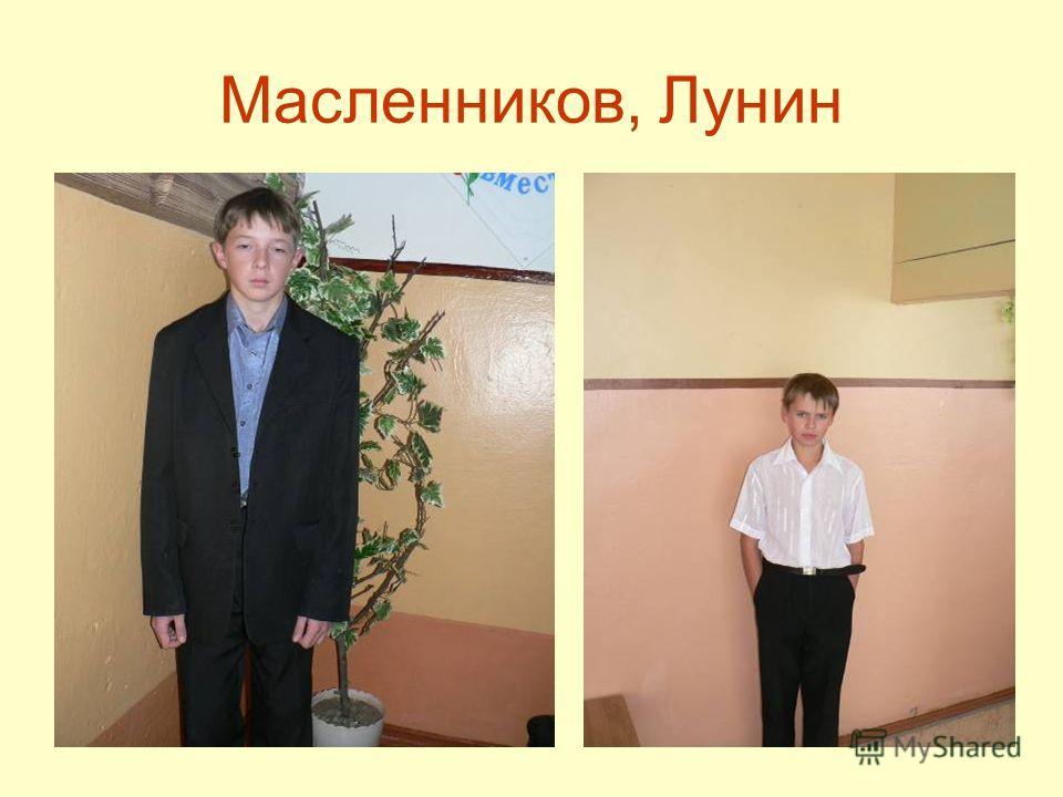 Масленников, Лунин