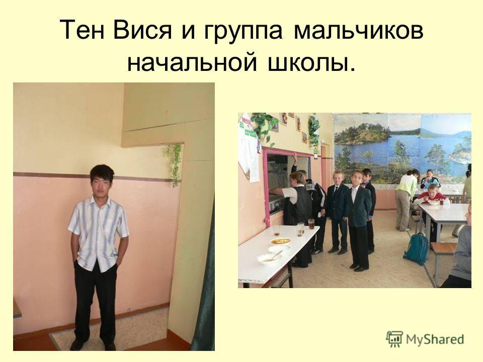 Тен Вися и группа мальчиков начальной школы.