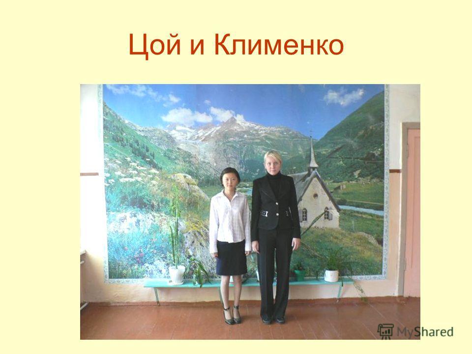 Цой и Клименко