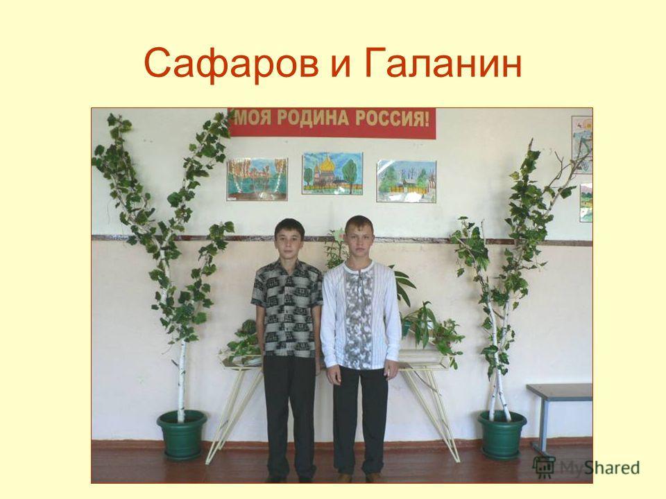 Сафаров и Галанин