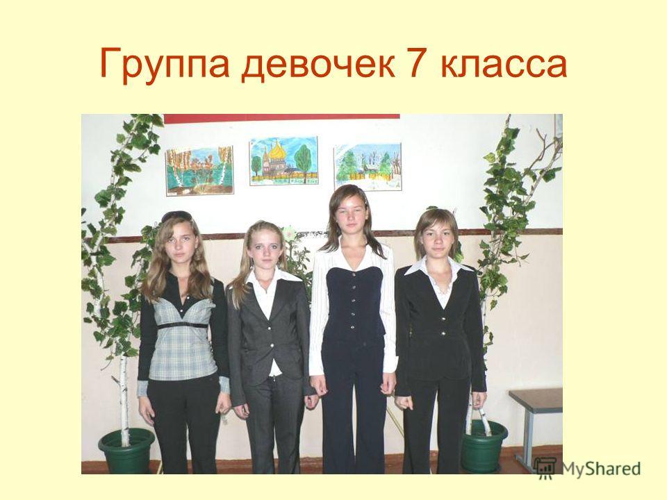 Группа девочек 7 класса