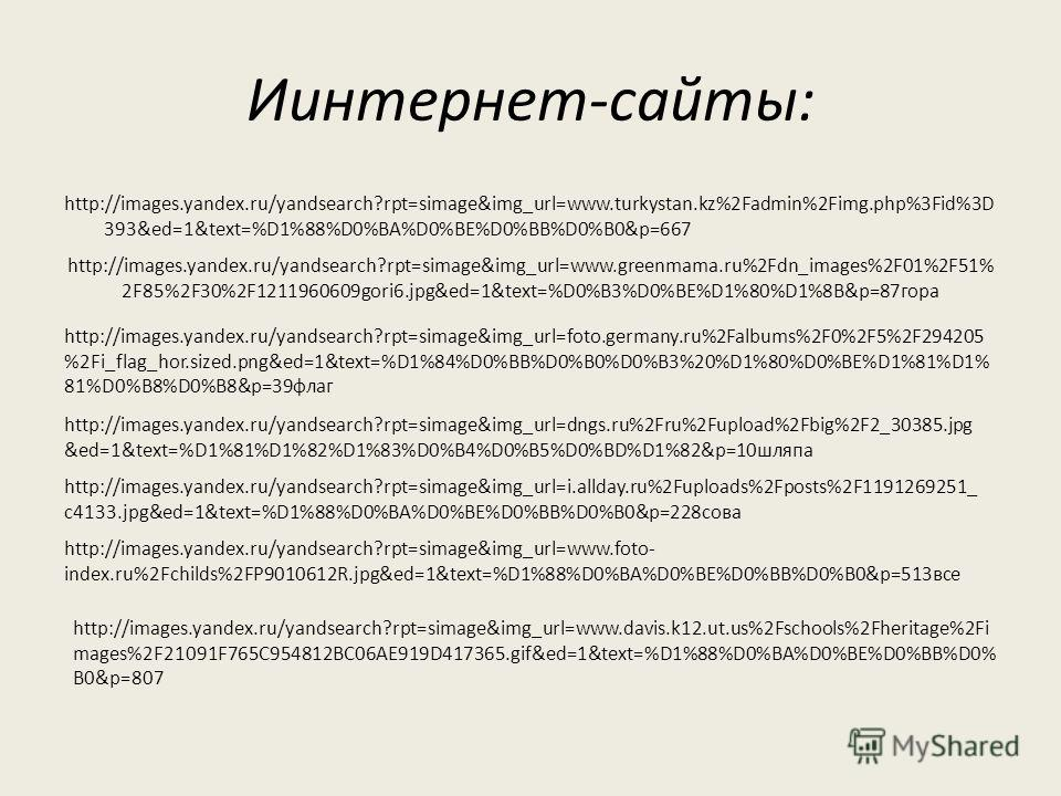 Иинтернет-сайты: http://images.yandex.ru/yandsearch?rpt=simage&img_url=www.turkystan.kz%2Fadmin%2Fimg.php%3Fid%3D 393&ed=1&text=%D1%88%D0%BA%D0%BE%D0%BB%D0%B0&p=667 http://images.yandex.ru/yandsearch?rpt=simage&img_url=www.greenmama.ru%2Fdn_images%2F