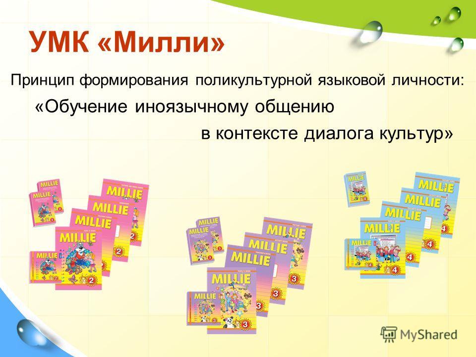 УМК «Милли» Принцип формирования поликультурной языковой личности: «Обучение иноязычному общению в контексте диалога культур»