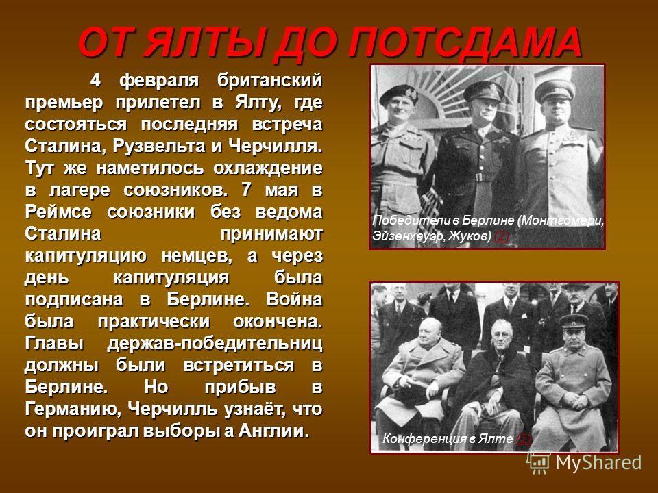 ОТ ЯЛТЫ ДО ПОТСДАМА Победители в Берлине (Монтгомери, Эйзенхауэр, Жуков) (2)(2) Конференция в Ялте (2)(2) 4 февраля британский премьер прилетел в Ялту, где состояться последняя встреча Сталина, Рузвельта и Черчилля. Тут же наметилось охлаждение в лаг