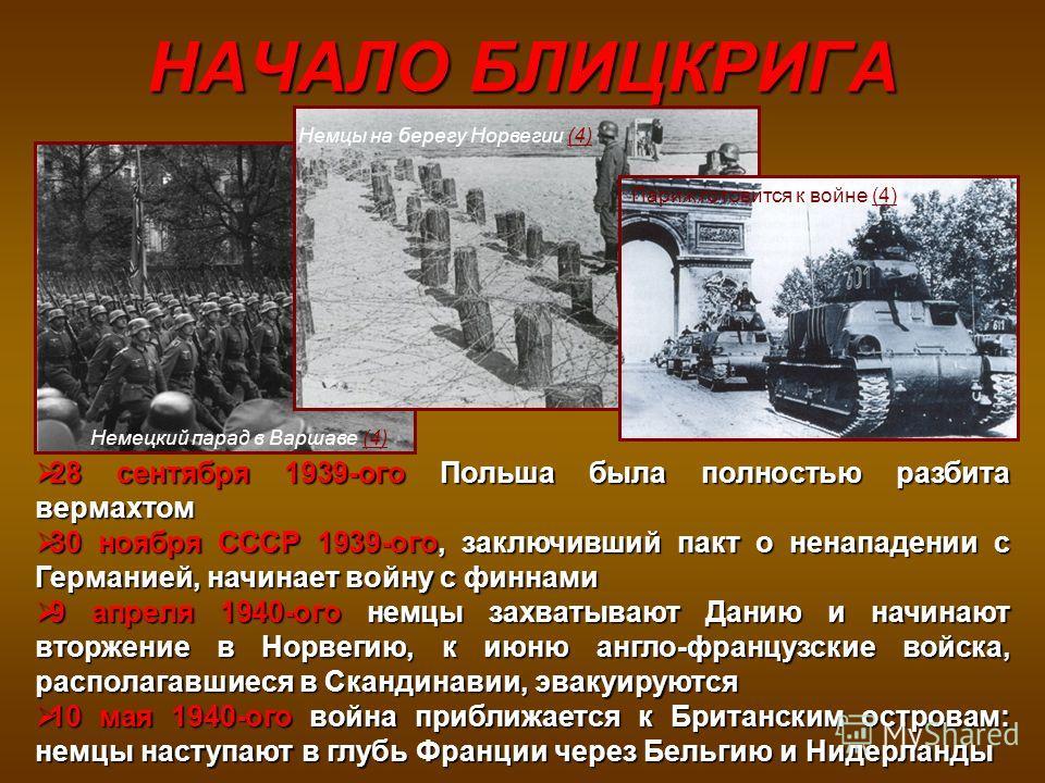 НАЧАЛО БЛИЦКРИГА 28 сентября 1939-ого Польша была полностью разбита вермахтом 28 сентября 1939-ого Польша была полностью разбита вермахтом 30 ноября СССР 1939-ого, заключивший пакт о ненападении с Германией, начинает войну с финнами 30 ноября СССР 19