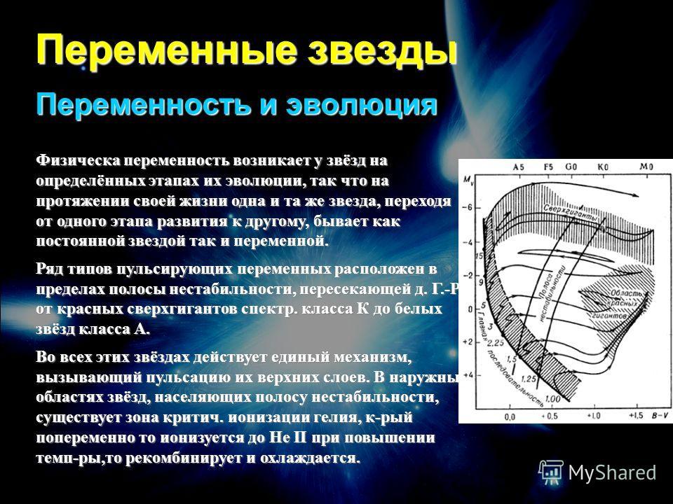 Переменные звезды Переменность и эволюция Физическа переменность возникает у звёзд на определённых этапах их эволюции, так что на протяжении своей жизни одна и та же звезда, переходя от одного этапа развития к другому, бывает как постоянной звездой т