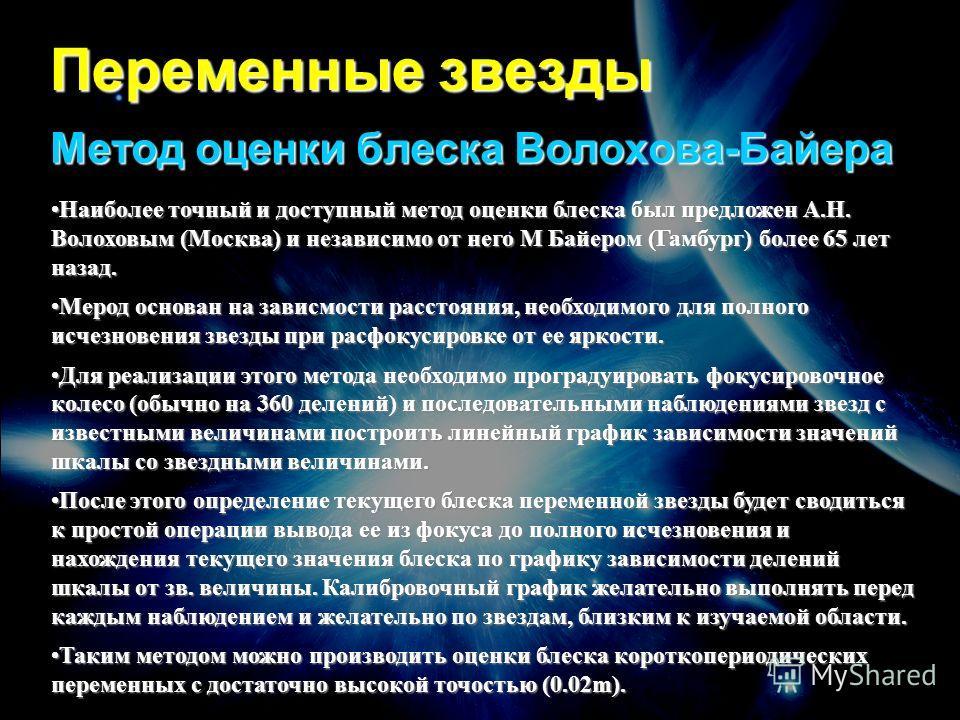 Переменные звезды Метод оценки блеска Волохова-Байера Наиболее точный и доступный метод оценки блеска был предложен А.Н. Волоховым (Москва) и независимо от него М Байером (Гамбург) более 65 лет назад.Наиболее точный и доступный метод оценки блеска бы