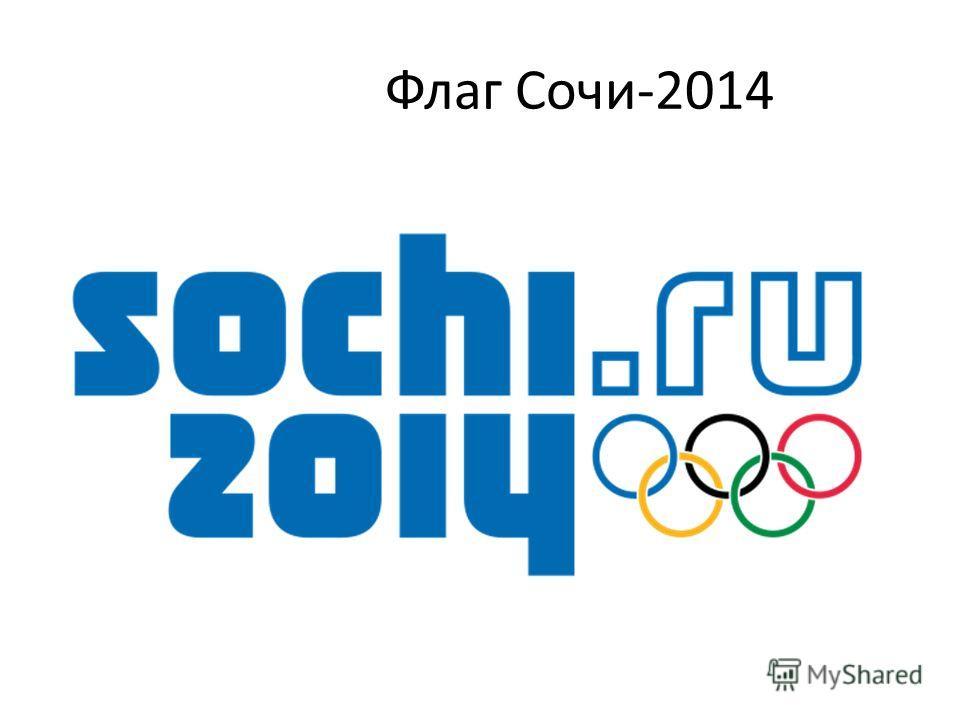 Флаг Сочи-2014