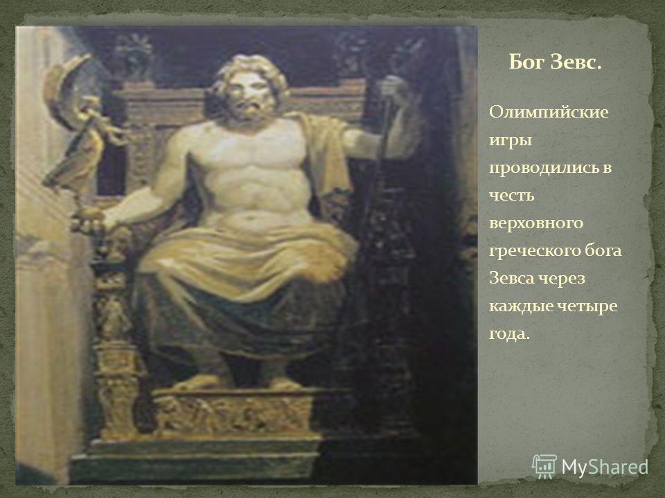 Олимпийские игры проводились в честь верховного греческого бога Зевса через каждые четыре года.