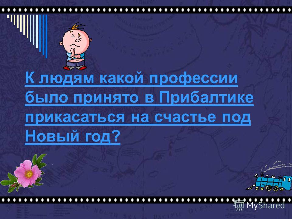 К людям какой профессии было принято в Прибалтике прикасаться на счастье под Новый год?