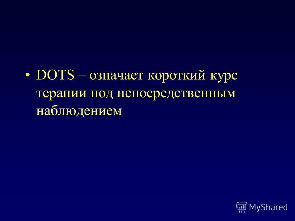 DOTS – означает короткий курс терапии под непосредственным наблюдением