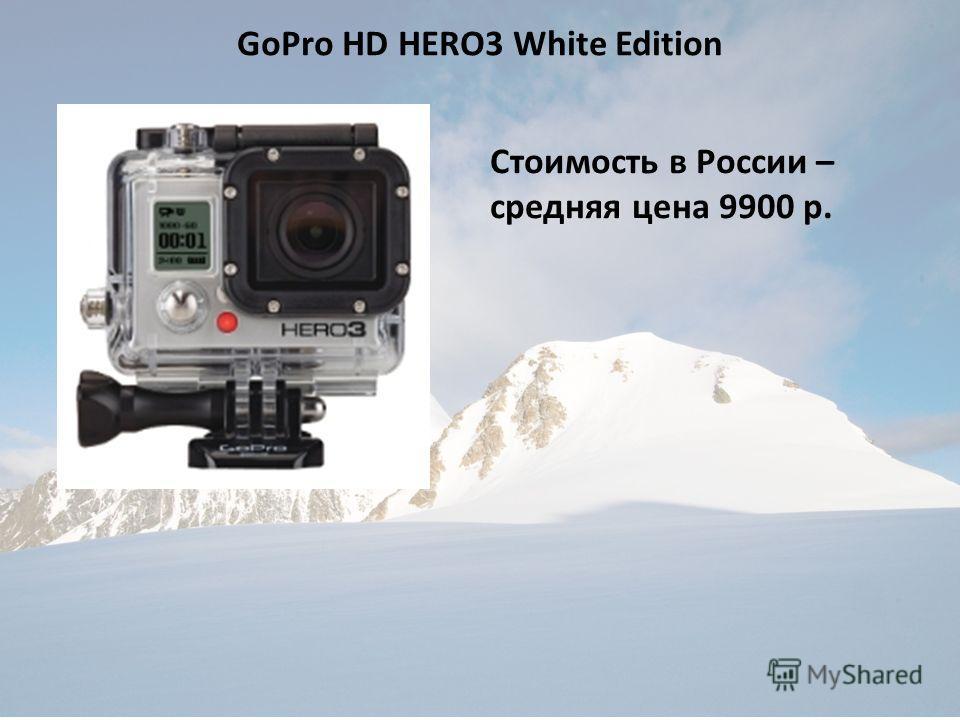 GoPro HD HERO3 White Edition Стоимость в России – средняя цена 9900 р.