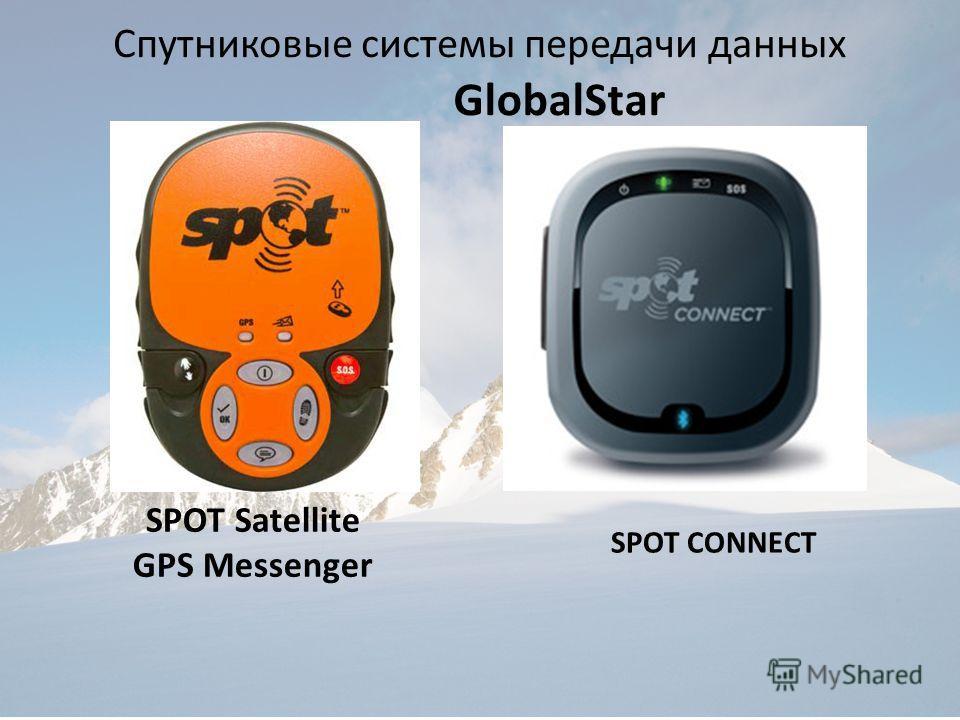 Спутниковые системы передачи данных SPOT Satellite GPS Messenger GlobalStar SPOT CONNECT