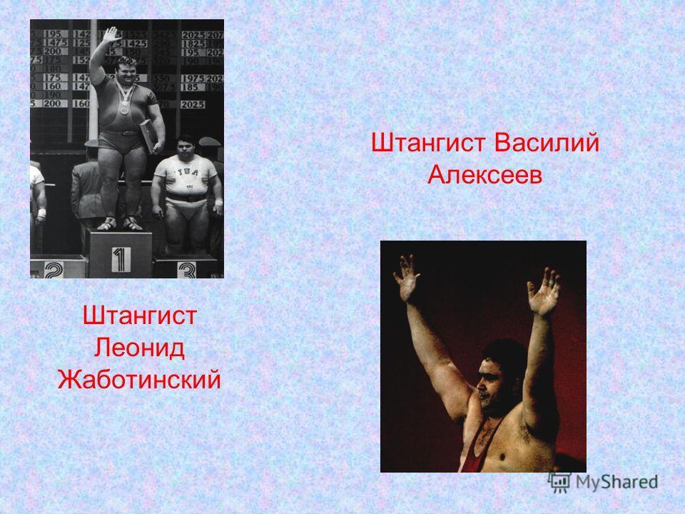 Штангист Леонид Жаботинский Штангист Василий Алексеев