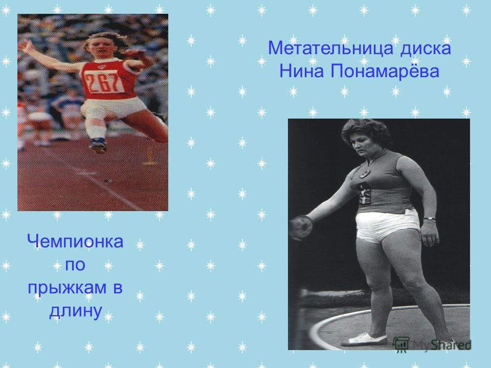Чемпионка по прыжкам в длину Метательница диска Нина Понамарёва
