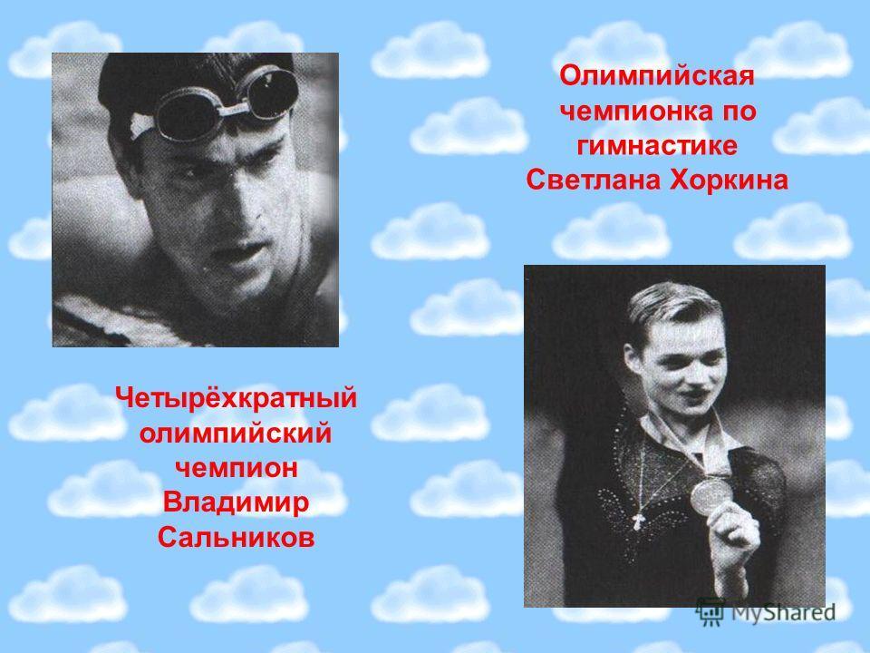 Олимпийская чемпионка по гимнастике Светлана Хоркина Четырёхкратный олимпийский чемпион Владимир Сальников