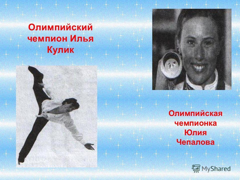 Олимпийский чемпион Илья Кулик Олимпийская чемпионка Юлия Чепалова