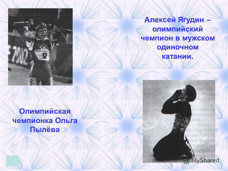Алексей Ягудин – олимпийский чемпион в мужском одиночном катании. Олимпийская чемпионка Ольга Пылёва