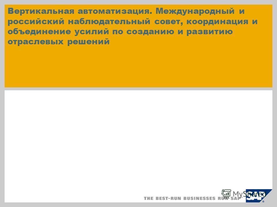 Вертикальная автоматизация. Международный и российский наблюдательный совет, координация и объединение усилий по созданию и развитию отраслевых решений