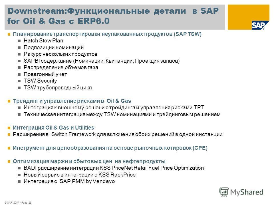 © SAP 2007 / Page 25 Downstream:Функциональные детали в SAP for Oil & Gas с ERP6.0 Планирование транспортировки неупакованных продуктов (SAP TSW) Hatch Stow Plan Подпозиции номинаций Ракурс нескольких продуктов SAPBI содержание (Номинации; Квитанции;