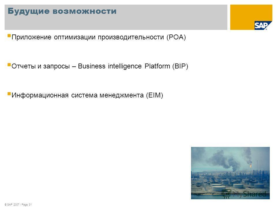 © SAP 2007 / Page 31 Будущие возможности Приложение оптимизации производительности (POA) Отчеты и запросы – Business intelligence Platform (BIP) Информационная система менеджмента (EIM)